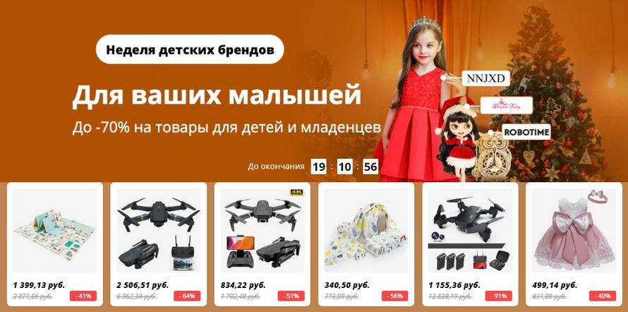 Для ваших малышей: неделя детских брендов со скидкой -70% на товары для детей и младенцев