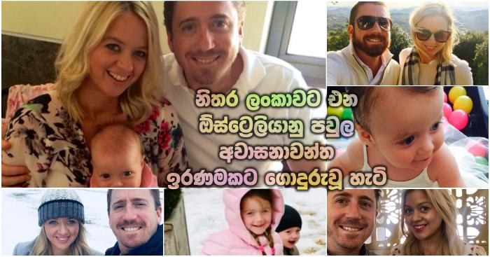http://www.gossiplankanews.com/2018/06/photos-australia-family-sri-lanka-accident.html
