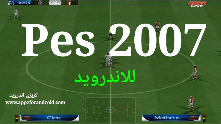 تحميل لعبة بيس 2007 للاندرويد | تحميل pes 2007 | كريزى اندرويد