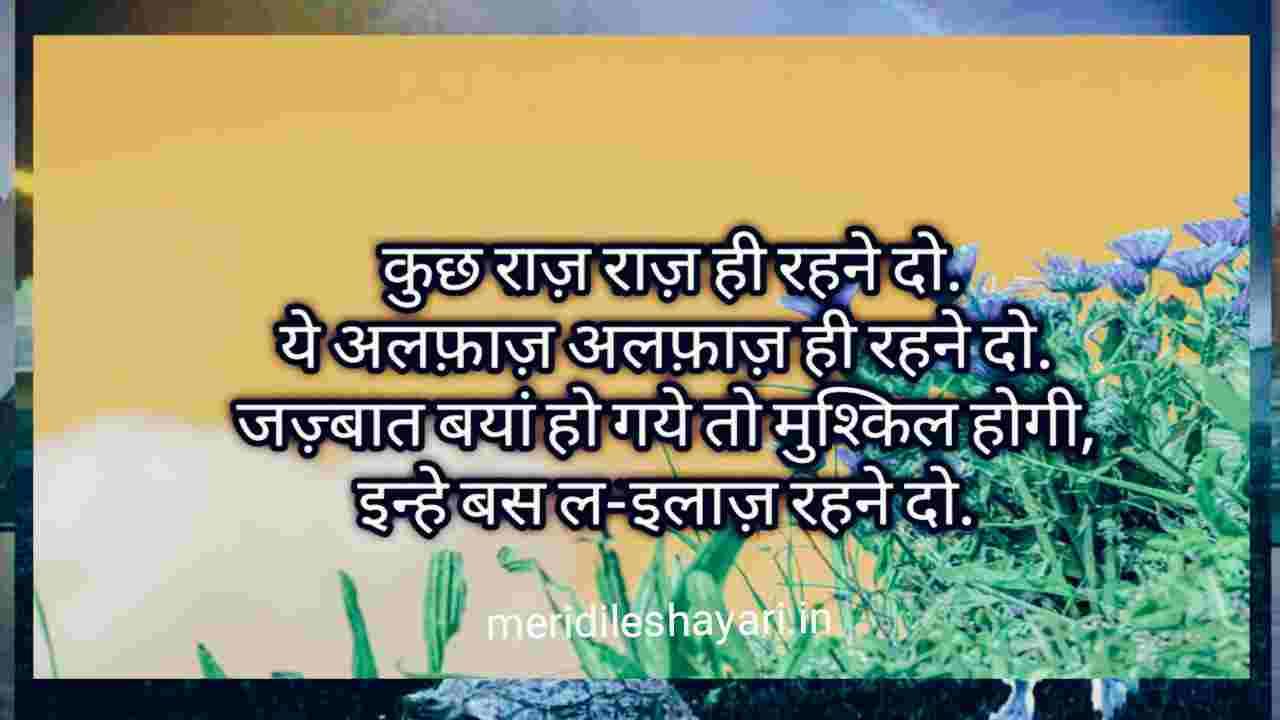 good morning meri jaan shayari, good morning meri jaan shayari in hindi.