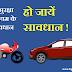 Motor Vehicle Amendment Act 2019