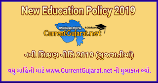 New Education Policy 2019 Pdf
