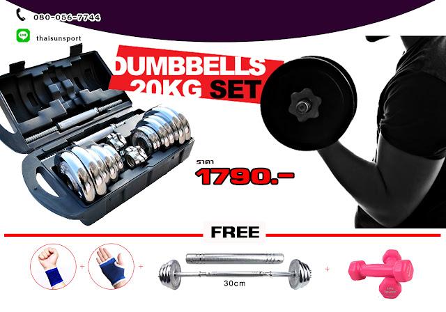 ดัมเบลปรับน้ำหนัก  ดัมเบลกล่อง  ดัมเบลเหล็กแผ่นโครเมี่ยม  Set20kg