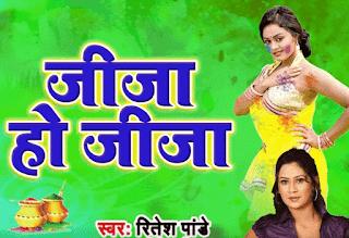 Jija Ho Jija Bhojpuri Song