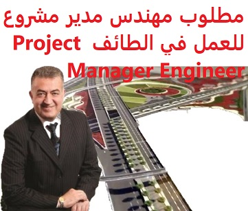 Project Manager Engineer is required to work in Taif Project Manager Engineer  To work as a project manager in Taif with a six-month contract  Experience: Having previous experience working in the field He prefers to have a car  Salary: 7500 riyals, in addition to the allowances