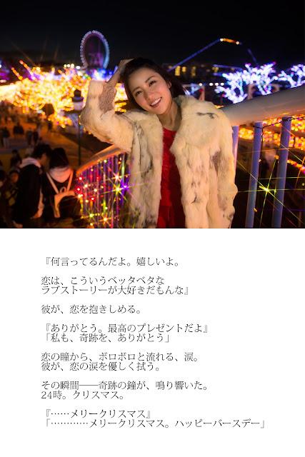 Ishikawa Ren 石川恋 All I Want for Christmas Is You 22