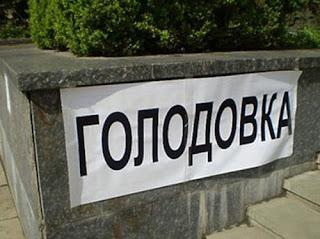 Голодовка Ачинск | Красноярский край