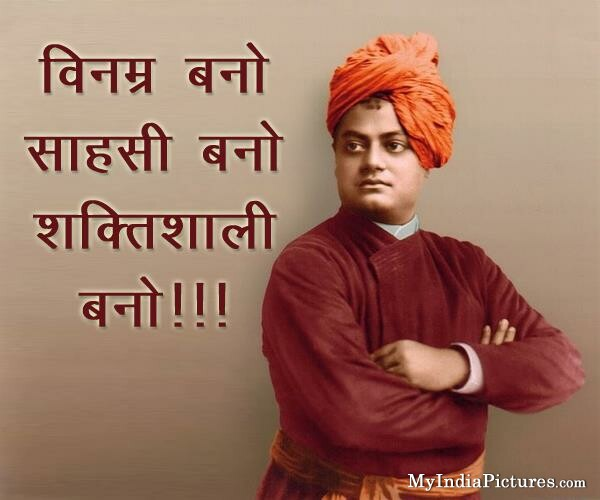 Great Quotations Swami Vivekananda Quotes