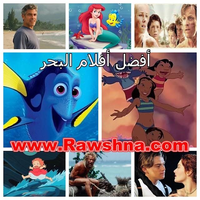 أفضل أفلام البحر على الإطلاق