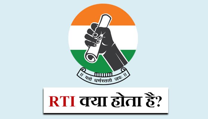 RTI kya hota hai