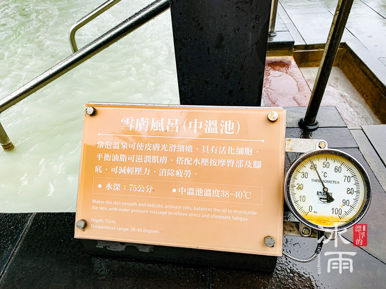 陽明山天籟溫泉會館|露天風呂 溫控