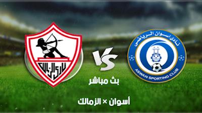 مشاهدة مباراة اسوان والزمالك بث مباشر اليوم 23-1-2021 في الدوري المصري