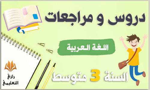 دروس و مراجعات في اللغة العربية للسنة الثالثة متوسط
