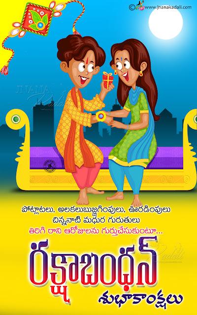 Rakshabandhan Telugu Greetings, Happy Rakshabandhan Greetings For Whats App, Whats App sharing Rakhi Purnima greetings