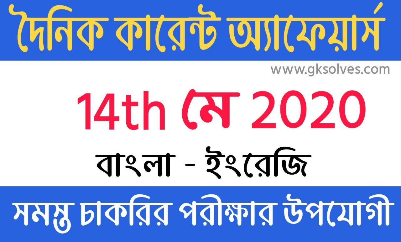 Today Bangla Current Affairs