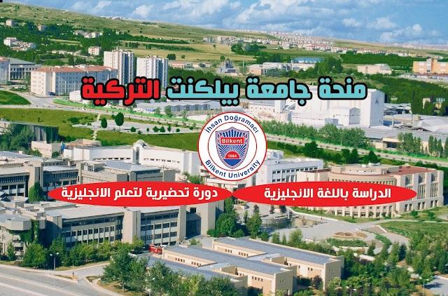 منحة جامعة بيلكنت لدراسة البكلوريوس في تركيا 2021 ( ممولة بالكامل)