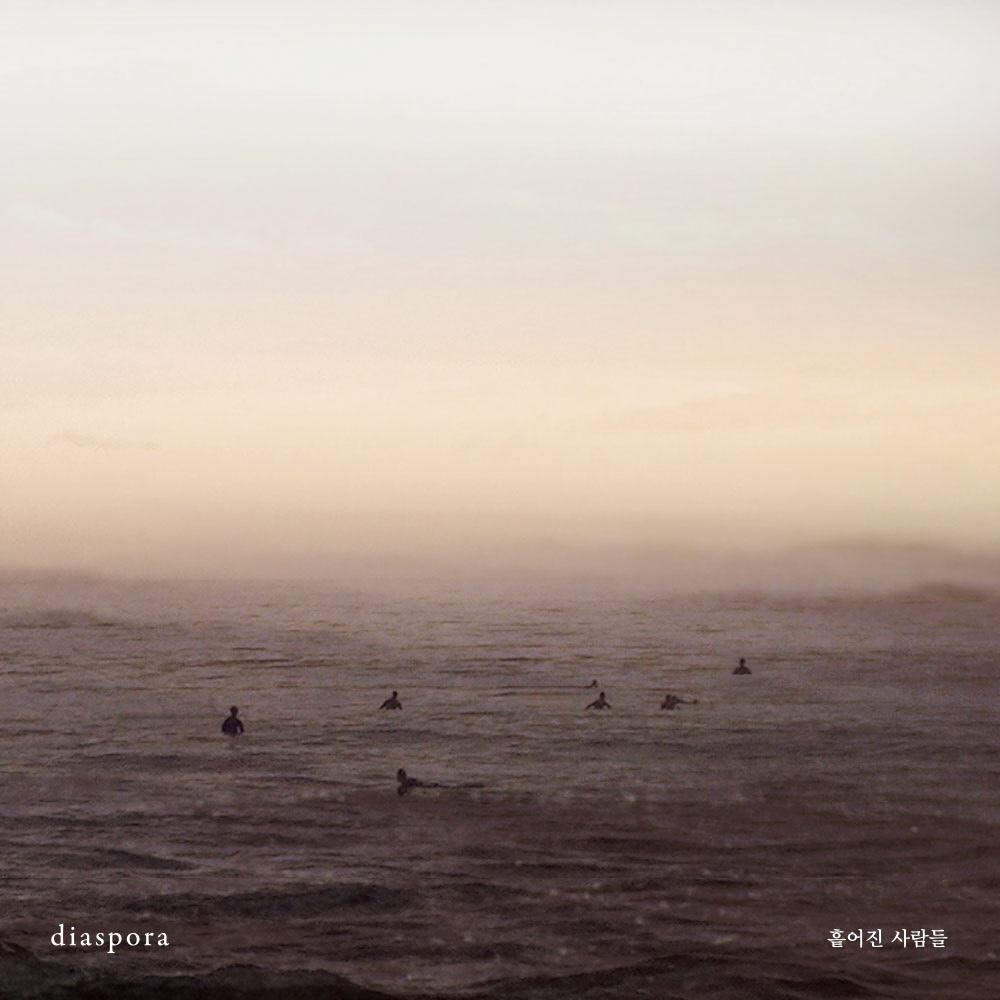 Zitten – diaspora : 흩어진 사람들 – EP
