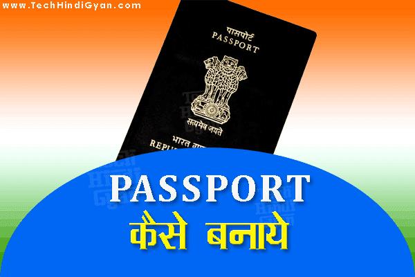 Passport : ऑनलाइन पासपोर्ट कैसे बनाये? पासपोर्ट के लिए ऑनलाइन आवेदन कैसे करें? How To Apply Online Passport?
