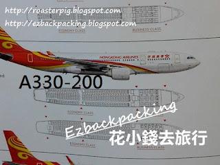 A330-200機艙座位配置圖