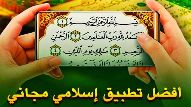 أفضل تطبيق لقراءة القرآن الكريم والإستماع إليه مع عدة خدمات أخرى من بينها خدمة الآذان
