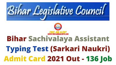 Sarkari Exam: Bihar Sachivalaya Assistant Typing Test (Sarkari Naukri) Admit Card 2021 Out - 136 Job