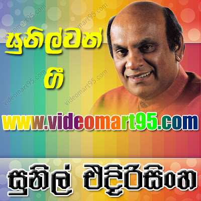 SUNIL EDIRISINGHE SONG COLLECTION