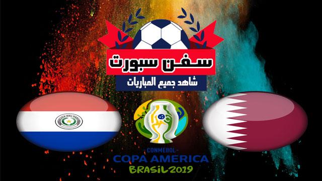 موعدنا مع  مباراة قطر وباراجواي  بتاريخ 16/06/2019 كوبا أمريكا