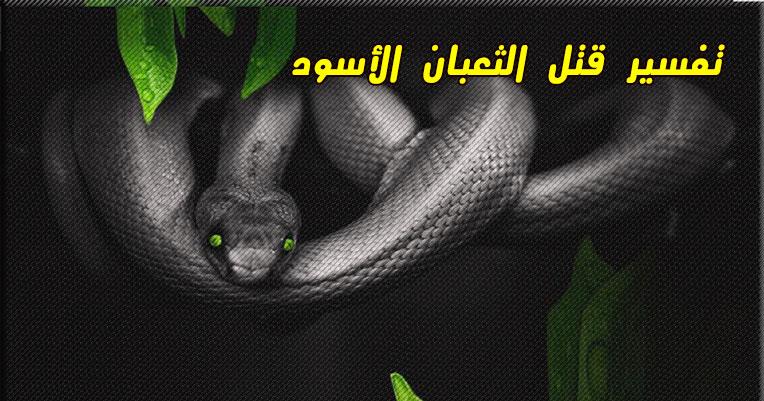 تفسير حلم قتل الثعبان الأسود