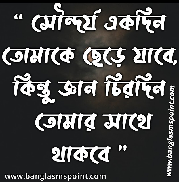 Bengali Quotes On Life4