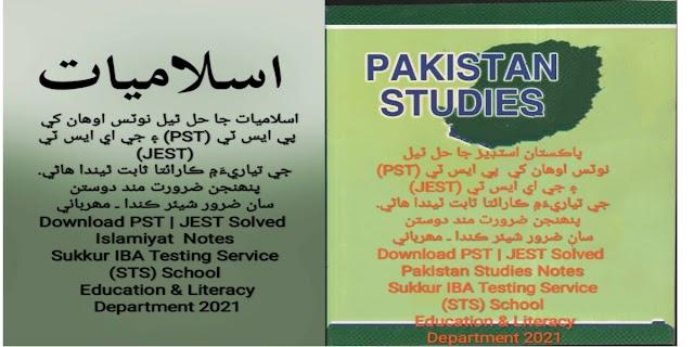 Download PST   JEST Solved Islamiyat & Pakistan Studies Notes  Sukkur IBA Testing Service (STS) School Education & Literacy Department 2021