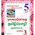 தரம் 5 - தமிழ் மொழி - புலமைப் பாதை வெளியீடு - 3