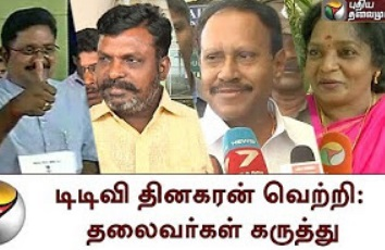 Political Leaders Views On Dhinakaran Wins In RK Nagar