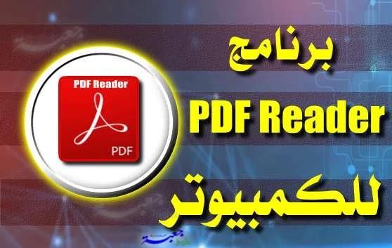 تحميل قارئ ملفات بي دي اف PDF للكمبيوتر