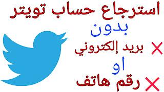 استعادة حساب تويتر