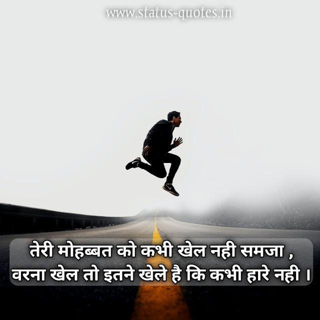 100+ Attitude Status For Boys In Hindi For Whatsapp  2021 |तेरी मोहब्बत को कभी खेल नही समजा , वरना खेल तो इतने खेले है कि कभी हारे नही ।
