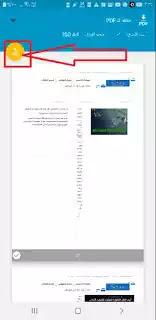 طريقة حفظ صفحة ويب كاملة كملف PDF على الكمبيوتر والهاتف