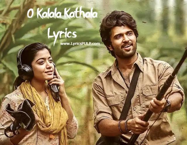 O Kalala Kathala Song Lyrics - DEAR COMRADE Telugu Movie Songs