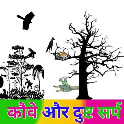 """Panchtantr ki kahaniya """"दुष्ट सर्प और कौवे"""", hindi kahaniya"""