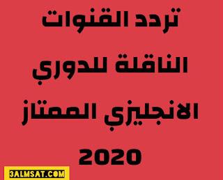 تردد القنوات الناقلة للدوري الانجليزي الممتاز 2020