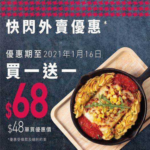 Delifrance: 焗素菜千層麵配薯蓉 買1送1 至1月16日