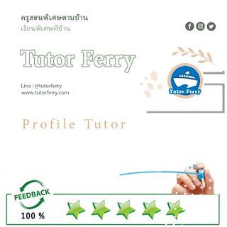 ครูพี่โบ (ID : 13092) สอนวิชาภาษาอังกฤษ ที่กรุงเทพมหานคร