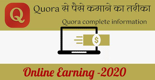 Quora से पैसे कमाने का तरीका   Quora complete information    Quora partner program कैसे काम करता है ?