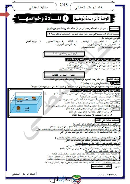 مذكرة علوم للصف الاول الإعدادي ترم اول
