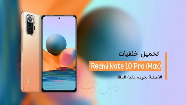 تحميل خلفيات شاومي (Redmi Note 10 Pro (Max الأصلية بجودة عالية الدقة