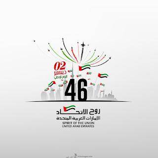 روح الاتحاد 46 الامارات العربية المتحدة