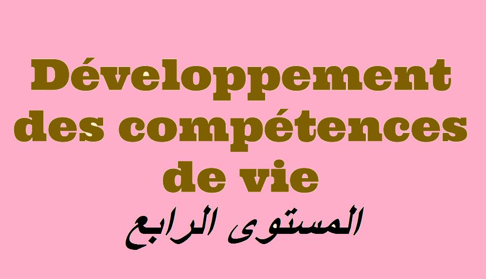 Guide Activités de développement des Compétences de vie 4ème PDF
