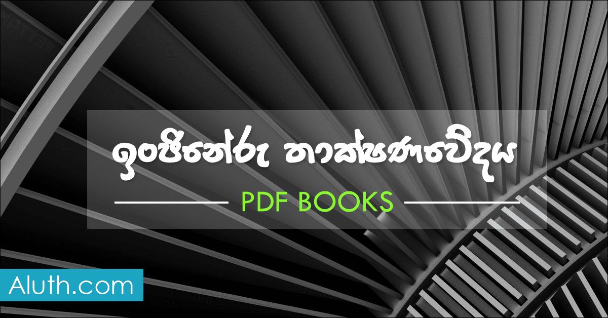 ඉංජිනේරු තාක්ෂණවේදය විෂයට ඇතුලත් වටිනා PDF පොත් 8ක් අපි අද මෙම ලිපිය මගින් ලබාදෙනවා. වැඩි කතා නැතුව ඔබට අවශ්ය පොත පහතින් බාගත කරගන්න.