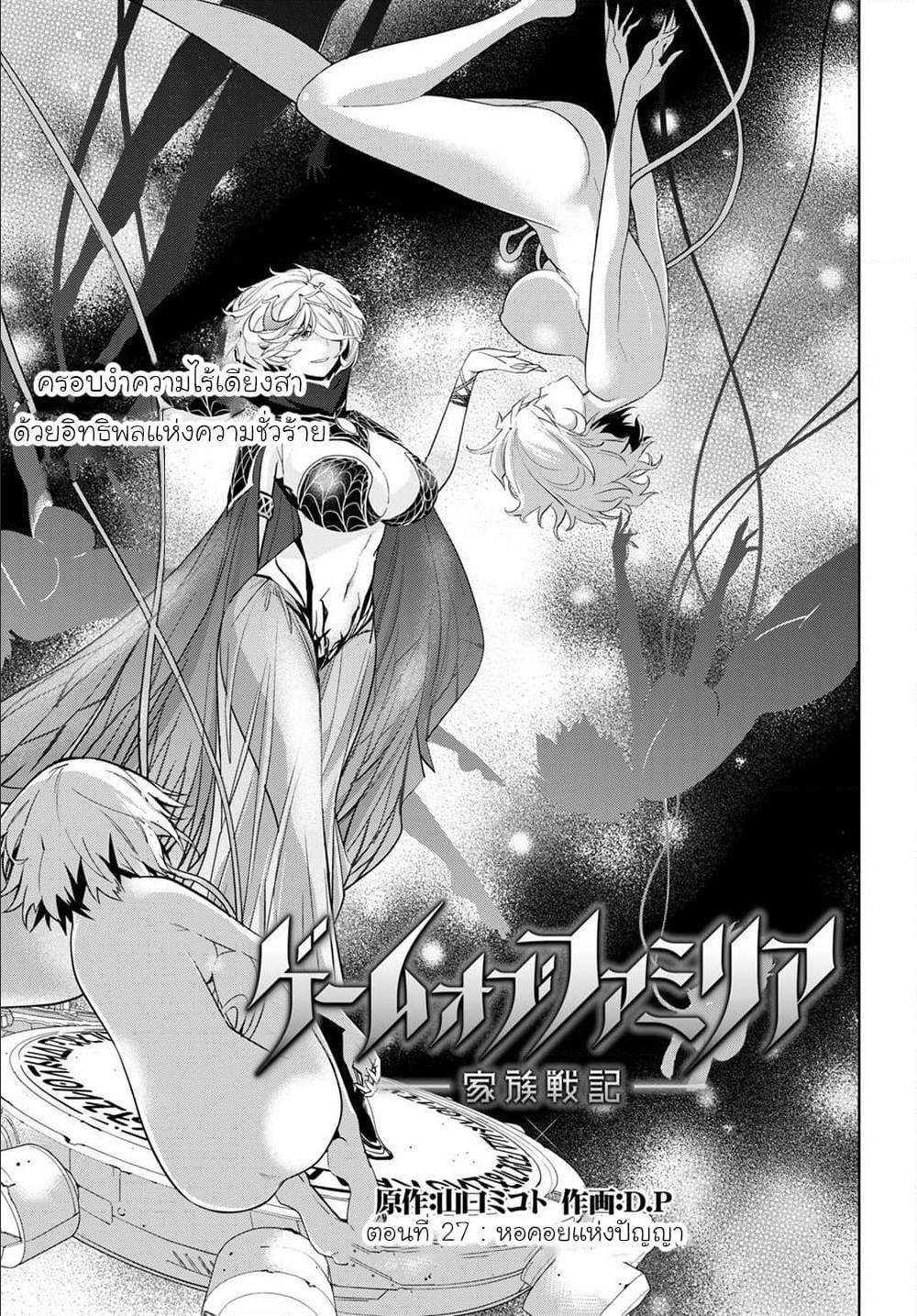 อ่านการ์ตูน Game obu Familia - Family Senki ตอนที่ 27 หน้าที่ 2
