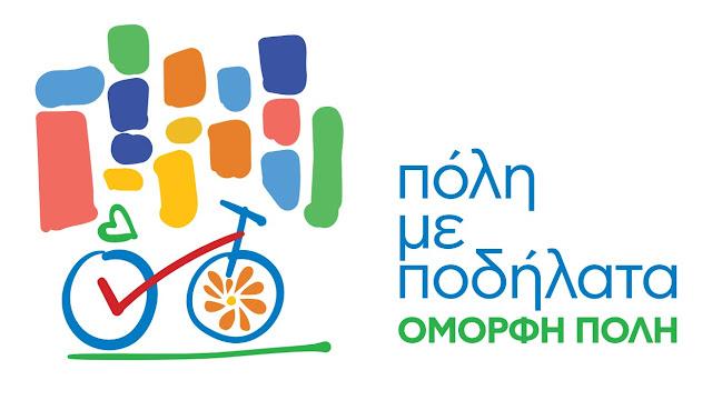 """Ναύπλιο: """"Πόλη με Ποδήλατα – Όμορφη Πόλη"""" από τα My Market"""