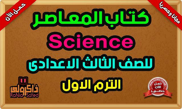 كتاب المعاصر Science للصف الثالث الاعدادى PDF 2021 الترم الاول